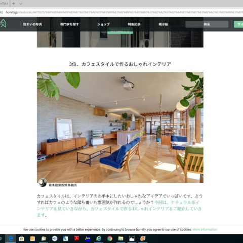 建築WEBサイトhomifyで今週のベスト5アイデアブックとして取り上げられました!