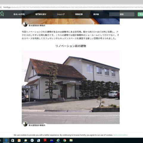 建築WEBサイトhomifyで築40年以上のフルリノベーションとして取り上げられました!