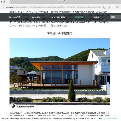 建築WEBサイトhomifyに掲載されました。