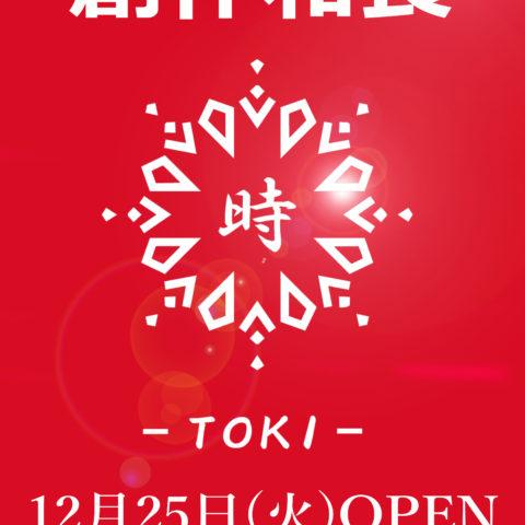 和食店のオープン日が決定しました!