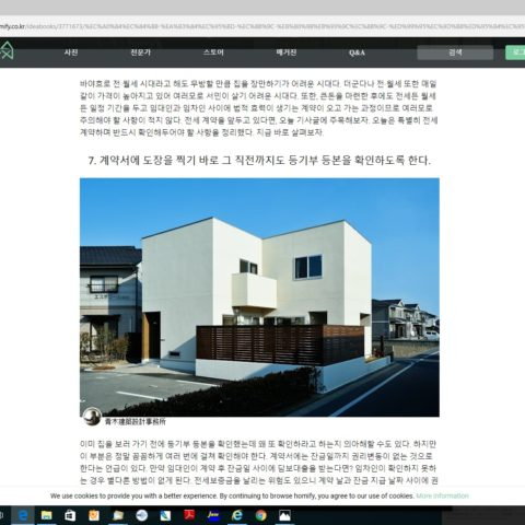 建築WEBサイトhomify(韓国版)にアウトリビングの家が掲載されました。