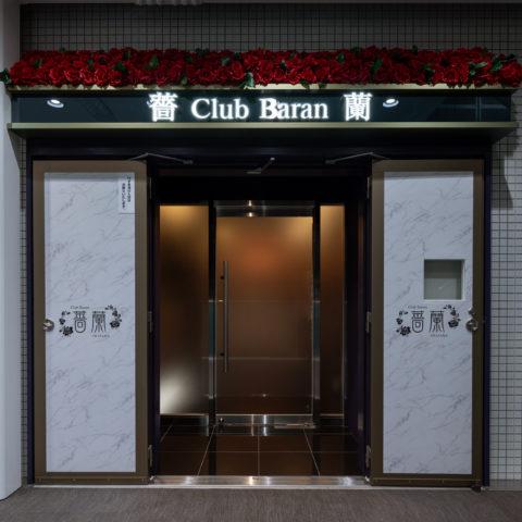 CLUB薔蘭
