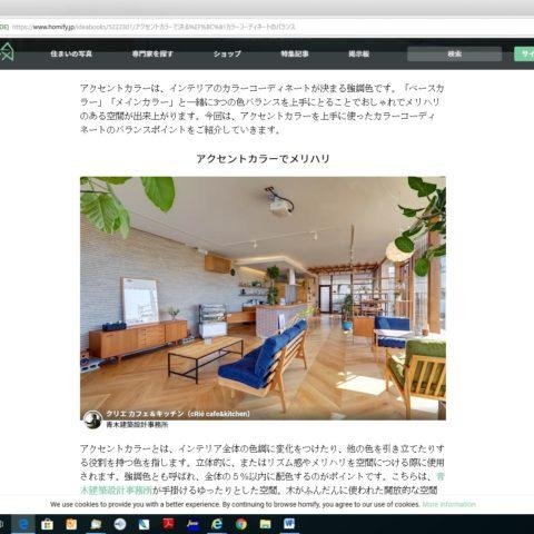 建築WEBサイトhomifyの記事で紹介されました!