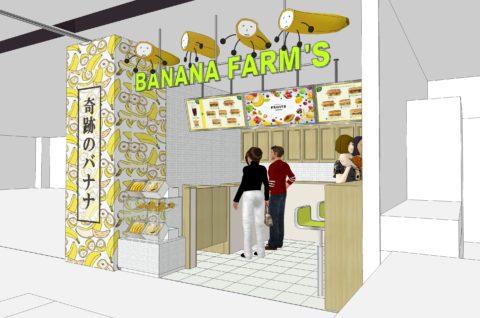 さんすてバナナ専門店