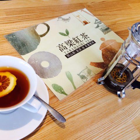 高梁紅茶はじめました。