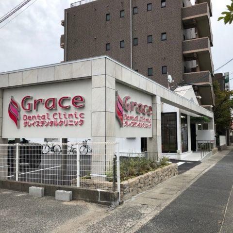 岡山市 グレイスデンタルクリニック竣工写真撮影!