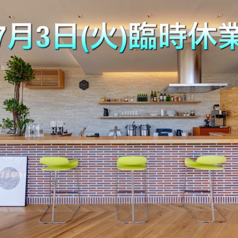 7/3(火)臨時休業のお知らせ