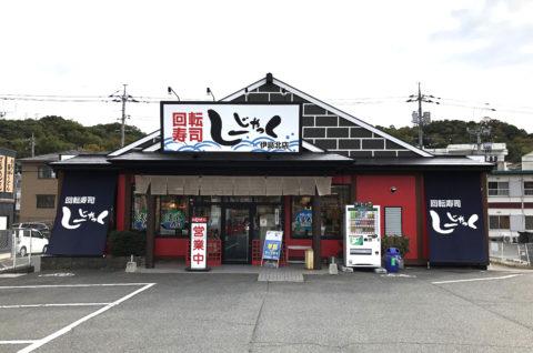 回転寿司しーじゃっく店舗改装