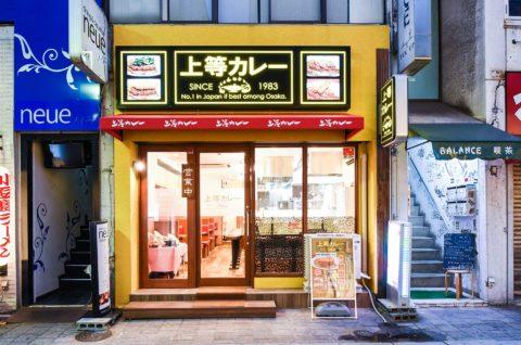 上等カレー岡山本町店(店舗改装デザイン)